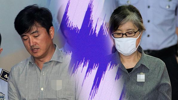 '고영태 녹음파일' 녹음한 김수현 증인 불출석…강제구인 결정