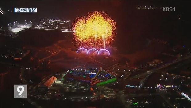 굿바이 평창!…'10일간의 감동 열전' 패럴림픽 폐막