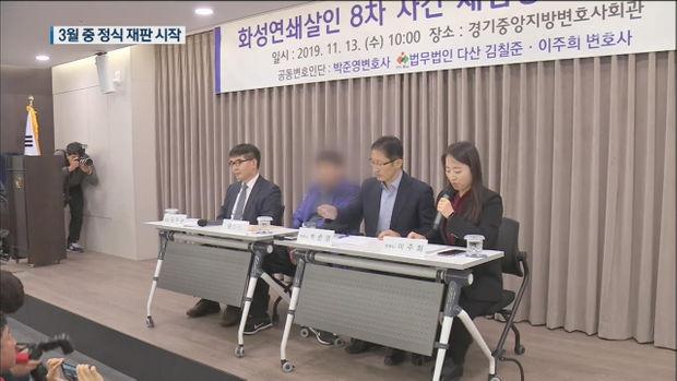 """""""재판 다시 하겠다""""…법원, '이춘재 8차' 재심 개시 결정"""