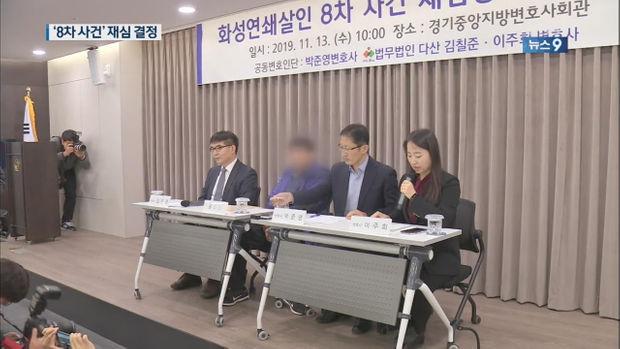 """""""이춘재 자백 신빙성 있다""""…법원, '이춘재 8차' 재심 개시 결정"""