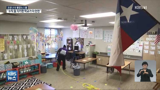 """미 CDC """"학교 문 열어도 마스크 쓰면 안전"""""""