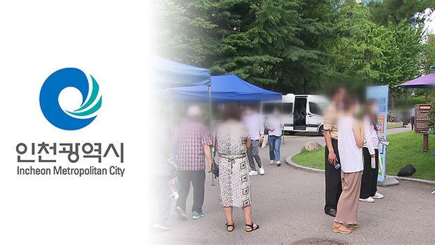 인천 83명 신규 확진…중고차 매매단지·주점 소규모 집단감염