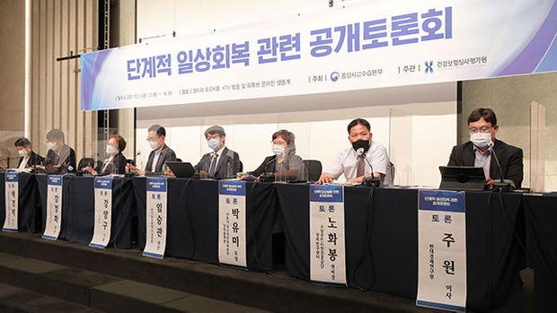 '단계적 일상회복' 2차 공개토론회 오늘 개최