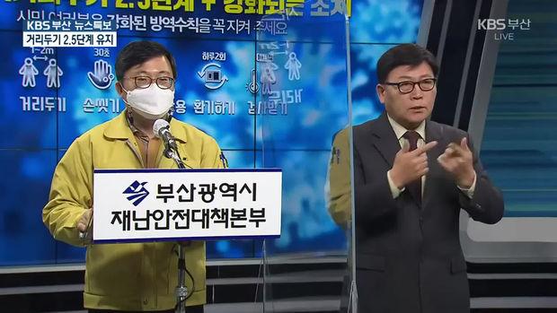 [부산시청 브리핑] 신규 확진자 37명…소규모 집단감염 계속