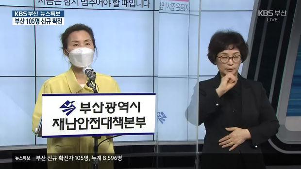 """[부산시청 브리핑] 신규 확진 105명…""""지인 모임·PC방 신규 집단 감염 발생"""""""