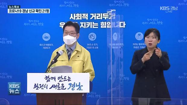 [경남도청 브리핑] 21명 신규 확진…5월 방역 '총력 대응'