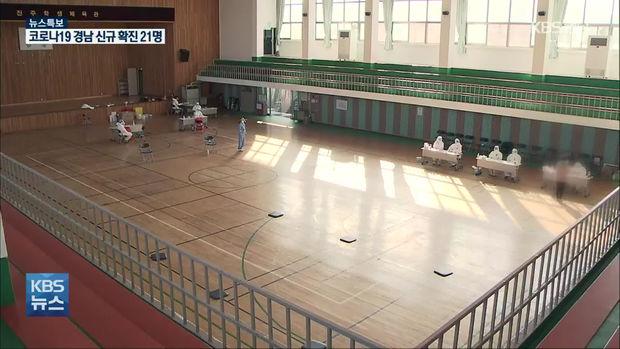 울산 '변이 차단 집중'…경남, 안심콜 명부 14억 원 지원