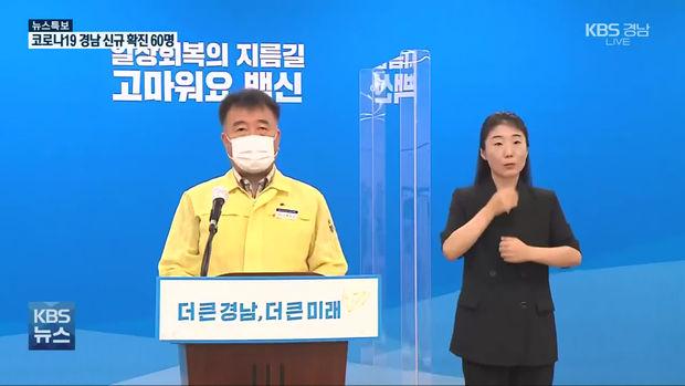 """[경남도청 브리핑] """"60명 신규 확진…가정 내 방역 준수 당부"""""""