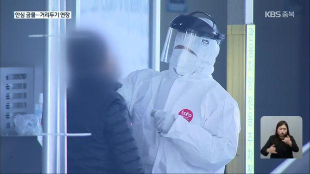 충북 감염 계속…거리두기 유지·강화