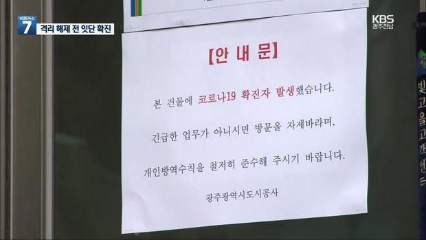 광주, 콜센터 관련 31명 확진…111명 누적 확진