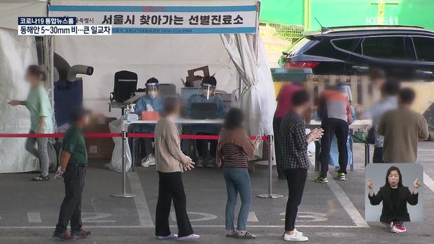 """""""코로나 재확산 위험 여전""""…오늘 일상회복지원위 2차 회의"""