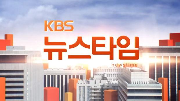 KBS 뉴스타임