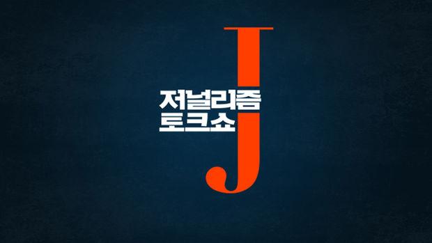 저널리즘 토크쇼 J