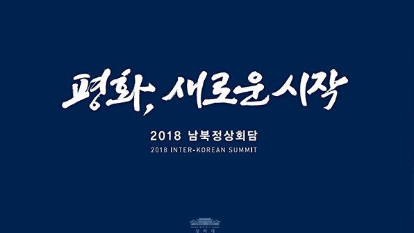 2018 남북정상회담