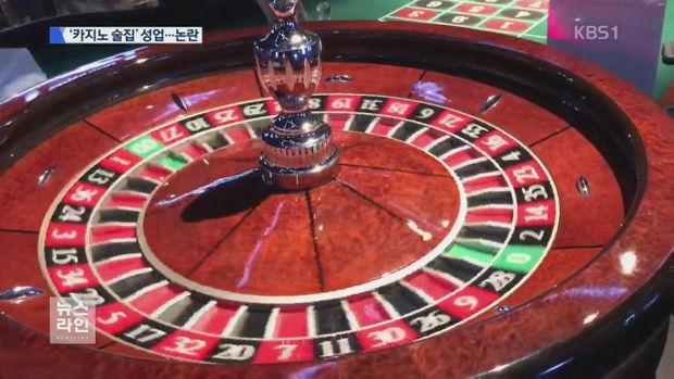 도박과 게임 사이…'카지노 술집' 논란 > 뉴스라인 > 사회 > 뉴스 | KBSNEWS