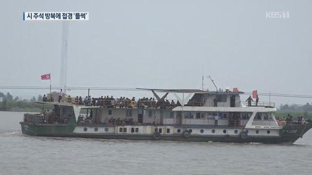 압록강 北유람선 이례적 등장…시 주석 방북에 북중 접경 '들썩'