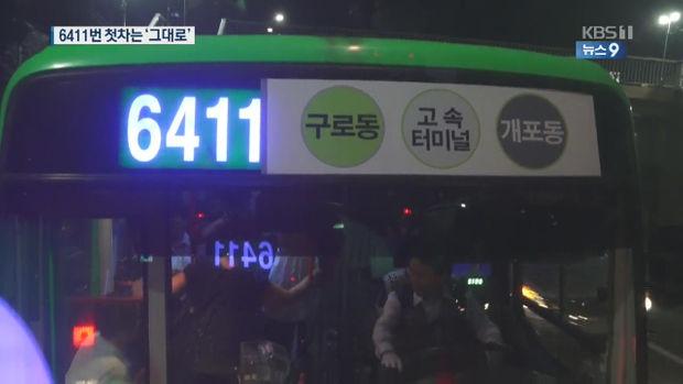 '6411 버스의 투명인간들'은 바뀌었을까