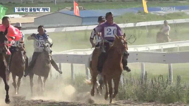 대초원 누비는 칭기즈칸 후예들…'유목민 올림픽' 개막