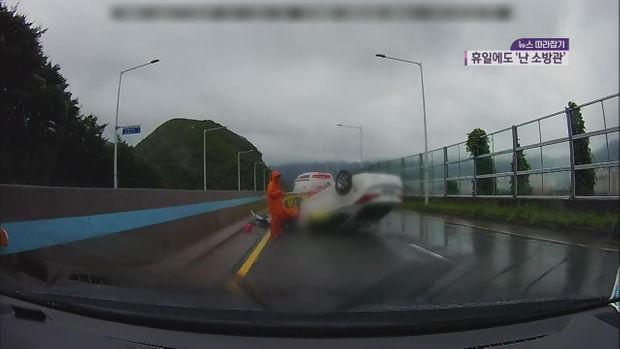 [뉴스 따라잡기] 빗길 전복 교통사고…어디선가 나타난 소방관
