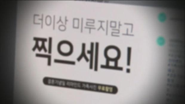 [뉴스 따라잡기] '무료 사진 촬영' 당첨인 줄 알았는데…소비자 피해주의보