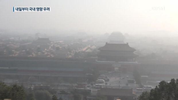 중국 스모그 나흘째 '매우나쁨'…서풍으로 한반도 유입