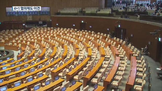 본회의 지연…한국당 '회기 결정 건'에 필리버스터 신청