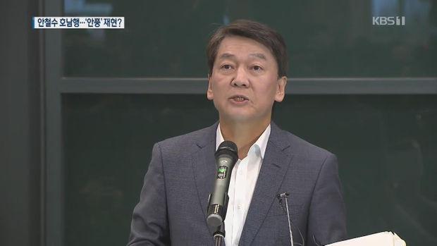 국민의당 2016 어게인 꿈꾸지만…현실은?