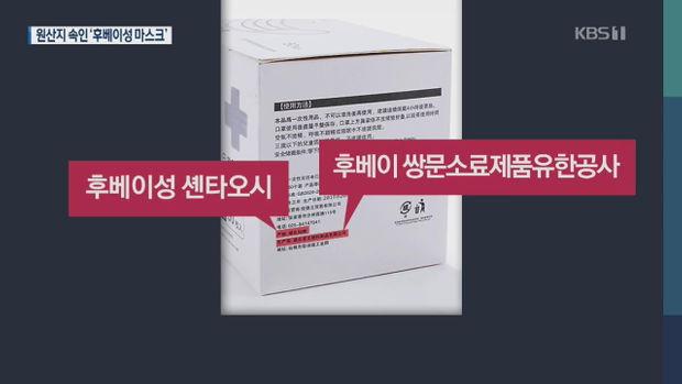 1,500원짜리 후베이성 마스크 '깜깜이 판매' 논란