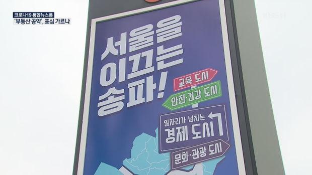 [관심 지역구] 서울 송파을…2년 만의 재대결, '부동산' 표심이 관건