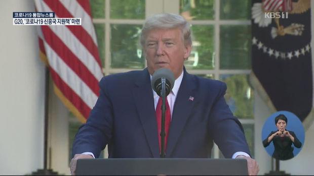 """트럼프 """"매우 고통스러운 2주가 될 것""""…감염자 폭증에 일반인 마스크 착용 검토"""