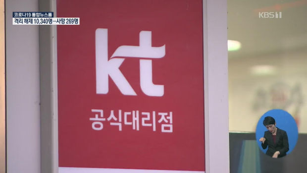 "'5G 통화품질 불만'에 130만 원 보상…KT ""불완전판매"""