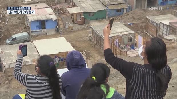 [코로나19 국제뉴스] 원격 수업에 산 오르는 페루 아이들…우루과이는 등교 재개