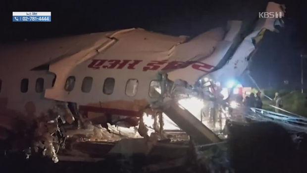 폭우에 미끄러진 인도 여객기 두 동강…18명 사망