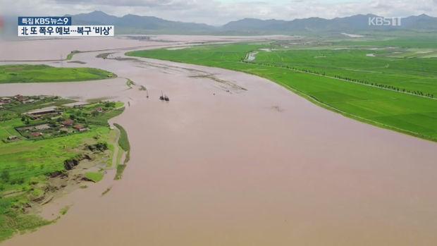 북한 내일까지 또 폭우 '비상'…복구에 군대 동원