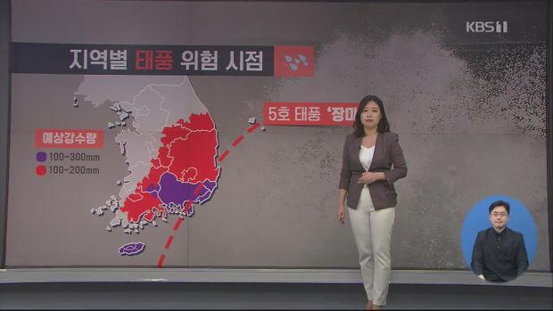 태풍 '장미' 서귀포 남쪽 해상서 북상 중…내일까지 최고 300mm 비