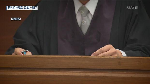 [단독] '내 재판 비밀 외부 유출'…현직 판사, 동료 판사 검찰에 고발