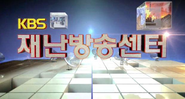 KBS 재난방송센터