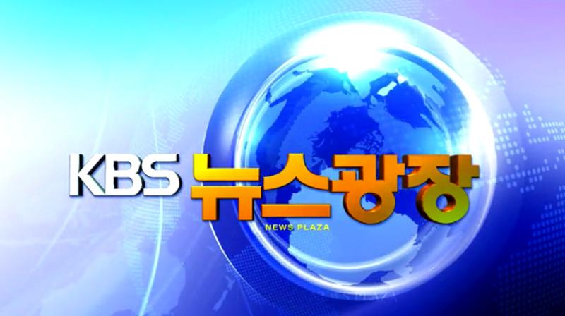 KBS 뉴스광장
